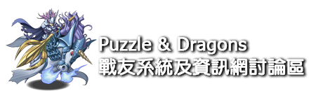 Puzzle and Dragons 戰友系統及資訊網